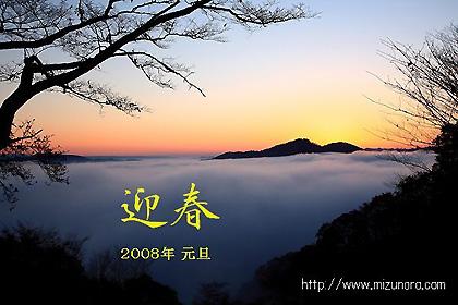 鎌倉山の日の出
