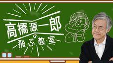 NHK/ラジオ第一 高橋源一郎の飛ぶ教室