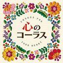 心のコーラス 千葉県立幕張総合高等学校合唱団
